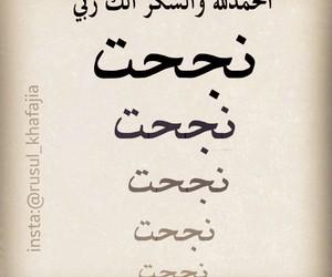 عربي, رمزيات, and عراق image