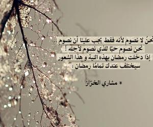 رمضان كريم and sara_almutiry image