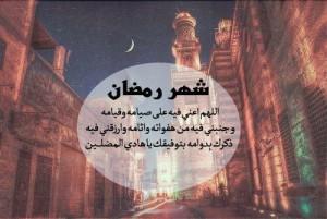 صور رمضان كريم   صور شهر رمضان   رمزيات رمضان جديده