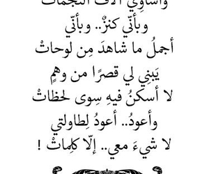 love, arabic, and نزار قباني image
