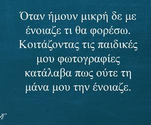 child, λογια, and ρουχα image