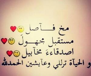عربي, كلام, and خبال image