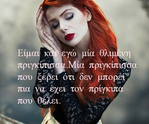 greek, greek quotes, and greek quotes love image