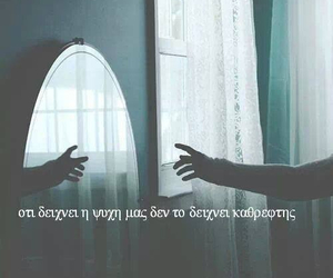 greek, greek quotes, and mirror image
