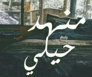 عربي, كلام, and آه image