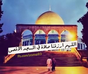 masjid, عربي, and aqsa image
