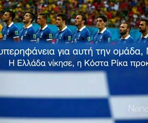 not lossers and national team of greece image
