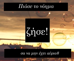ägg, greek quotes, and greek quotes agg image