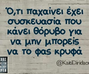 greek quotes, greek, and quote image