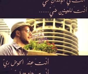 arabic, عربي, and ♥ image