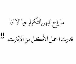 عربي, arabic, and بغداد image