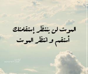 انتظار, خاطرة, and دُعَاءْ image