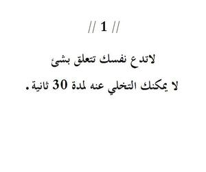 1, arabic, and hapiness image