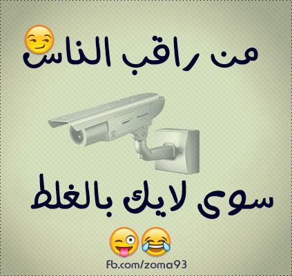 من راقب الناس Uploaded By Hazem On We Heart It
