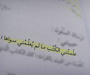 اقتباس, كتب, and كتاب image