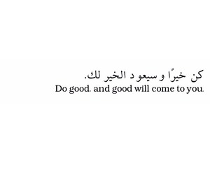 arabic, quote, and saying image