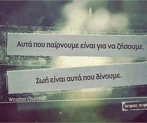 meaning of life, quotes, and greek quotes image
