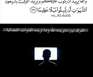 رمضان, الله, and مسلسلات image