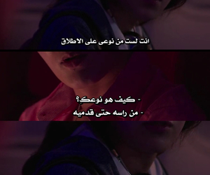 fated to love you, عربي, and عالم كوريا image