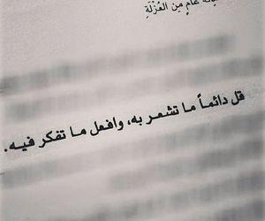 arabic, text, and خواطر image