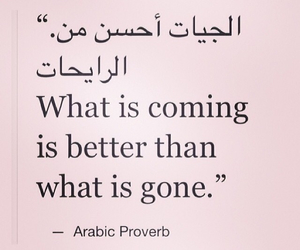arab, patience, and quotes image