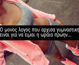 ex, fit, and greek quotes image