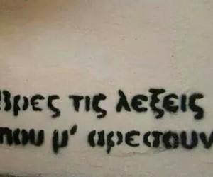 greek, Ελληνικά, and quote image