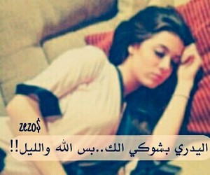 love, girl, and عربي image