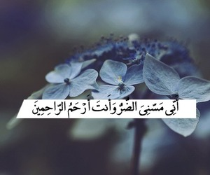 arabic, islam, and عربي image