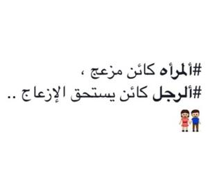 عربي, arabic, and رجل image