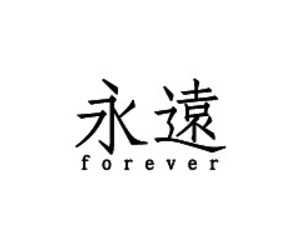 forever, quotes, and chinese image