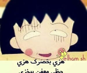 عربي, funny, and رمزيات image