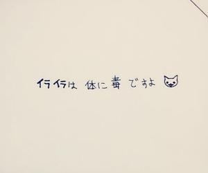 かわいい, ことば, and 夢かわいい image