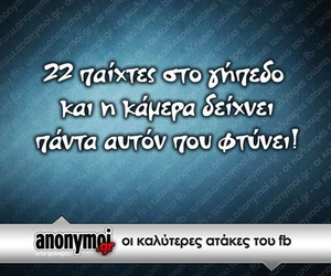 greek quotes and greekposts image