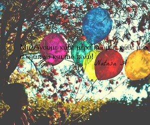 balloons, view, and greek quotes image
