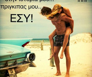 you, greek quotes, and εσύ image
