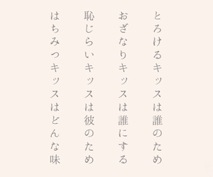 honey, japanese text, and kiss image