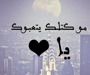 حب, مشتاق, and اغاني image
