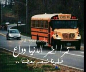 حب, bbm, and حزن image