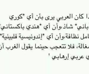 عربي, arabic text, and حسن الظن image