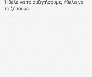 the only one, waiting, and greek quotes image