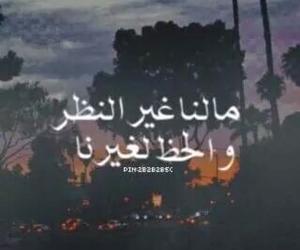 رمزيات, عربي, and كلمات image