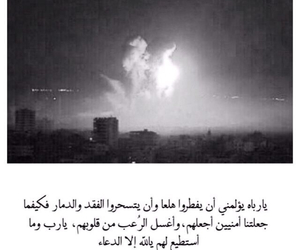 arabic, Gaza, and عربي image
