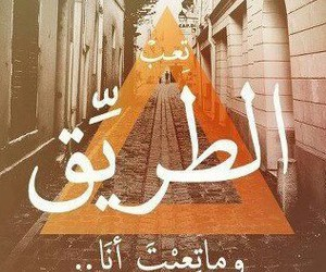 عربي, عربيات, and تعب image