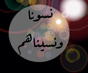 عربي, شعر, and صور image