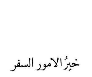 عراقي, arabic, and baghdad image
