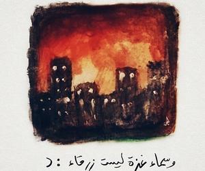 allah, israel, and war image