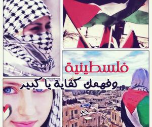 عربي, فلسطين, and فلسطينية image
