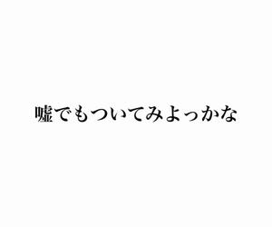 かわいい, ことば, and ゆめかわいい image