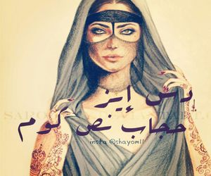 arabic, hijab, and true image